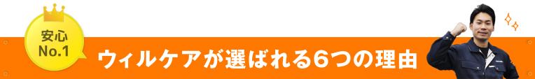 安心No.1